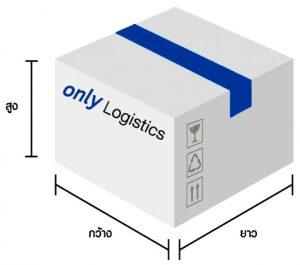 ชิปปิ้ง  ค่าบริการ onlylogistics 300x265