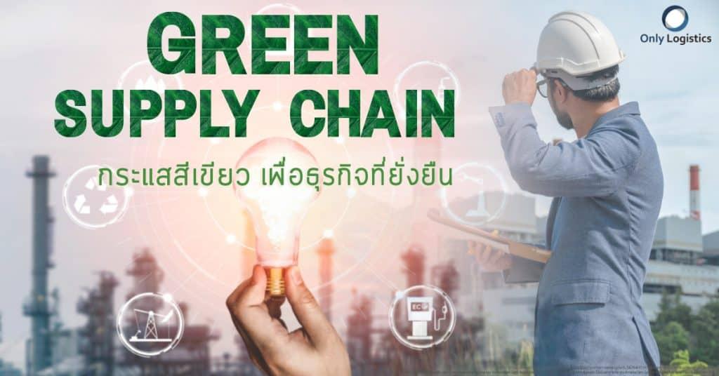 Shippingจีน กระแสสีเขียว Green Supply Chain เพื่อธุรกิจที่ยั่งยืน-Onlylogistics shippingจีน Shippingจีน กระแสสีเขียว Green Supply Chain เพื่อธุรกิจที่ยั่งยืน                                      Green Supply Chain                                                                 Onlylogistics 1024x536