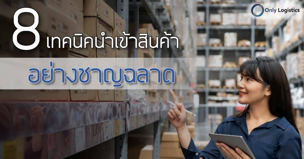 Shipping จีน รู้ทัน 8 เทคนิคนำเข้าสินค้าอย่างชาญฉลาด-onlylogistics shipping จีน Shipping จีน รู้ทัน 8 เทคนิคนำเข้าสินค้าด้วยตนเองอย่างชาญฉลาด                                          8                                                                                            onlylogistics 1024x536