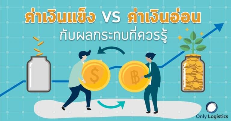 ชิปปิ้ง ค่าเงินแข็ง VS ค่าเงินอ่อน กับผลกระทบที่ควรรู้-Onlylogistics ชิปปิ้ง ชิปปิ้ง ค่าเงินแข็ง VS ค่าเงินอ่อนกับผลกระทบที่ควรรู้                                  VS                                                                                            Onlylogistics 768x402