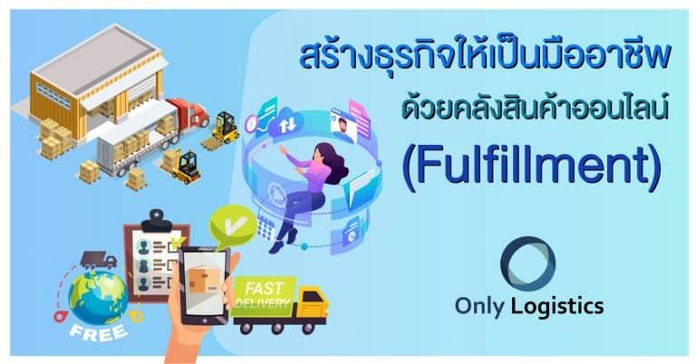 ชิปปิ้ง สร้างธุรกิจให้เป็นมืออาชีพด้วยคลังสินค้าออนไลน์ (Fulfillment)-Only Logistics ชิปปิ้ง ชิปปิ้ง สร้างธุรกิจให้มืออาชีพด้วยคลังสินค้าออนไลน์ (Fulfillment)                                                                                                                                               Fulfillment Only Logistics 1 768x402
