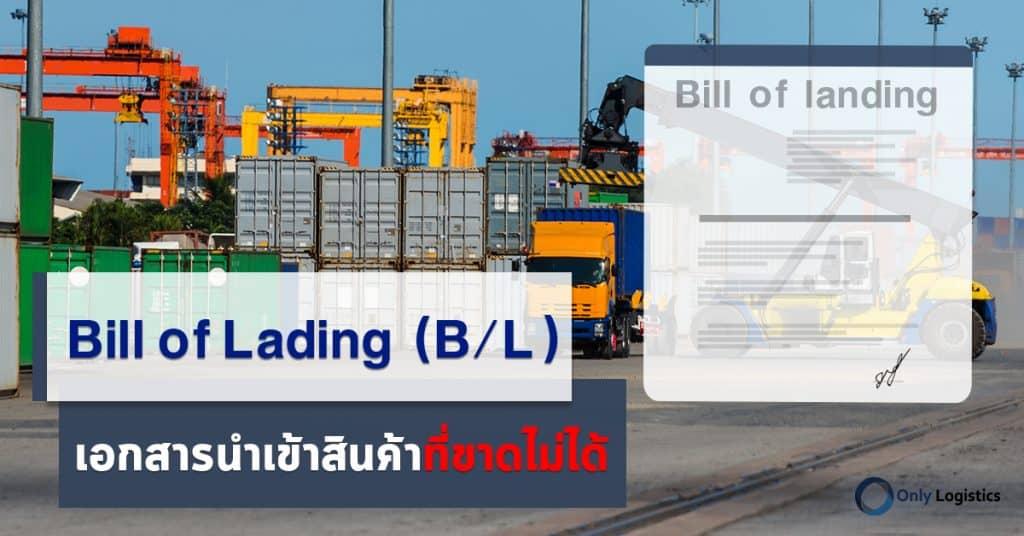 นำเข้าสินค้าจากจีน Bill of Lading เอกสารนำเข้าสินค้าที่ขาดไม่ได้-Onlylogistics นำเข้าสินค้าจากจีน นำเข้าสินค้าจากจีน Bill of Lading เอกสารนำเข้าสินค้าที่ขาดไม่ได้ Bill of Lading                                                                                            Onlylogistics 1024x536