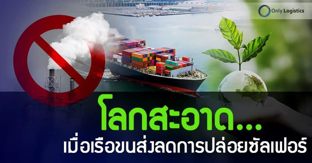 ชิปปิ้งจีน ชิปปิ้งจีน โลกสะอาด…เมื่อเรือขนส่งลดการปล่อยซัลเฟอร์ออกไซด์                          OnlyLogistics 1024x536