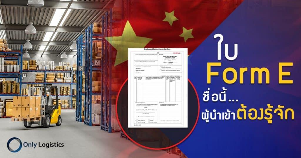 Form E onlylogistics form e Form E ชื่อนี้ที่ผู้ประกอบการนำเข้าสินค้าจากจีน ควรต้องรู้จัก ! Fom E onlylogistics 1024x536