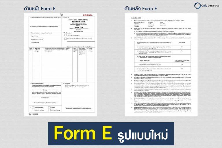 Form E Only Logistics ภาพประกอบ2 form e Form E ชื่อนี้ที่ผู้ประกอบการนำเข้าสินค้าจากจีน ควรต้องรู้จัก ! Form E Only Logistics                            2 768x512