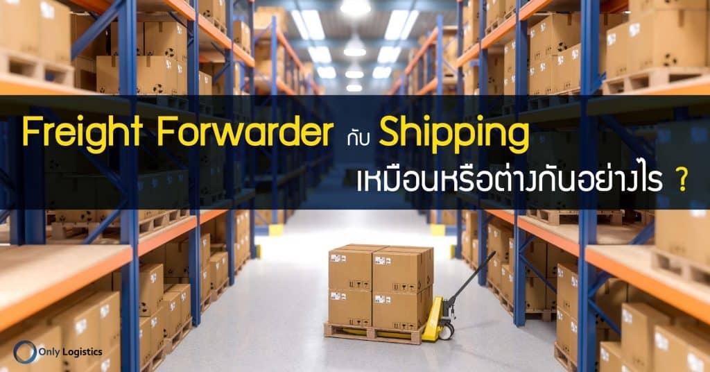 Freight Forwarder onlylogistics freight forwarder Freight Forwarder กับ Shipping เหมือนหรือแตกต่างกันอย่างไร ? Freight Forwarder onlylogistics 1024x536