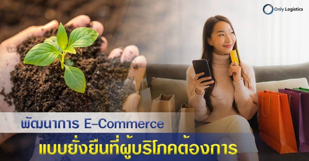 Shippingจีน พัฒนาการ E-Commerce onlylogistics shippingจีน Shippingจีน พัฒนาการ E-Commerce แบบยั่งยืนที่ผู้บริโภคต้องการ                          E Commerce onlylogistics 1024x536