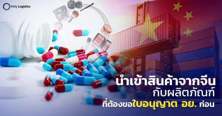 นำเข้าสินค้าจากจีน อย. นำเข้าสินค้าจากจีน นำเข้าสินค้าจากจีนกับผลิตภัณฑ์ด้านสุขภาพที่ต้องขอใบอนุญาตจาก อย.!        768x402