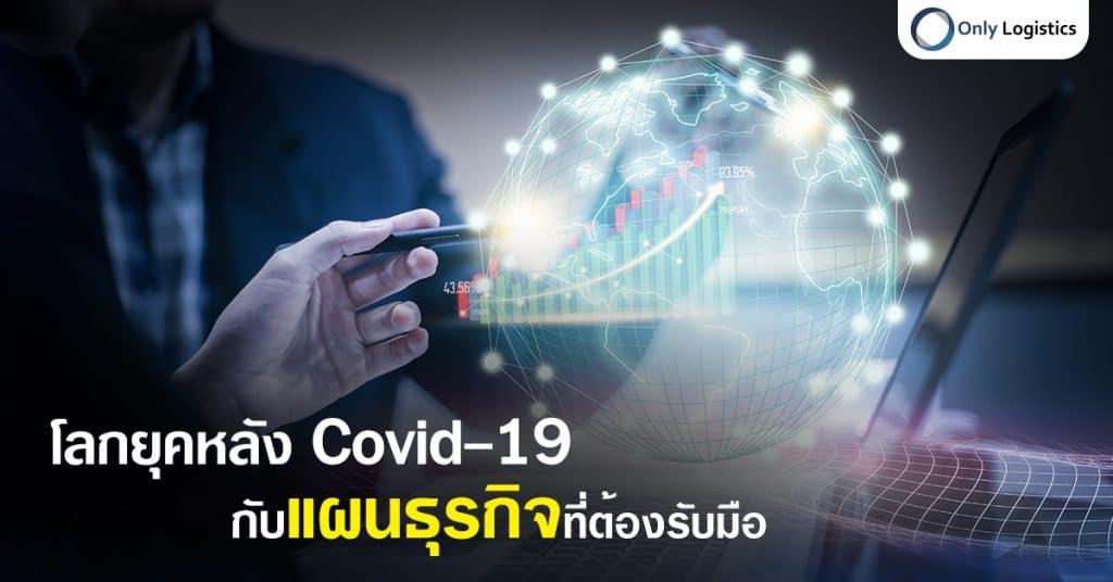 ชิปปิ้ง โลกยุคหลัง Covid-19 ชิปปิ้ง ชิปปิ้ง โลกยุคหลัง Covid-19 กับแผนธุรกิจที่ต้องรับมือ สู่ New Normal!                                Covid 19 onlylogistics 1024x536
