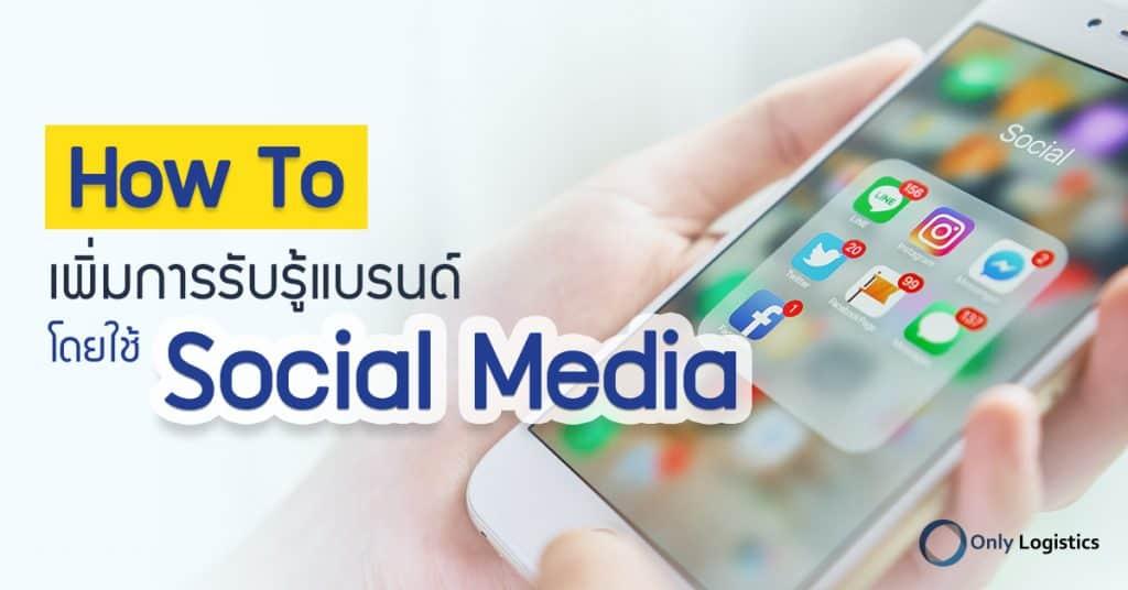 1688 How To เพิ่มการรับรู้แบรนด์ 1688 1688 เคล็ดลับ How To เพิ่มการรับรู้แบรนด์โดยใช้ Social Media! How To                                                              onlylogistics 1024x536