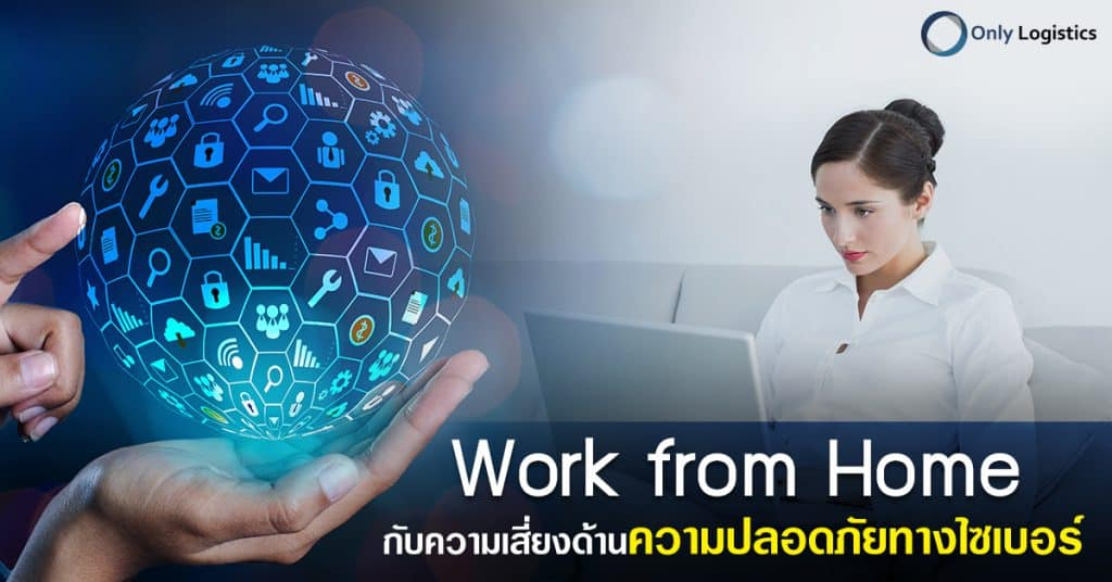 ชิปปิ้งจีน Work from Home กับความเสี่ยง onlylogistics ชิปปิ้งจีน ชิปปิ้งจีน Work from Home กับความเสี่ยงด้านความปลอดภัยทางไซเบอร์ Work from Home                                         onlylogistics 1024x536
