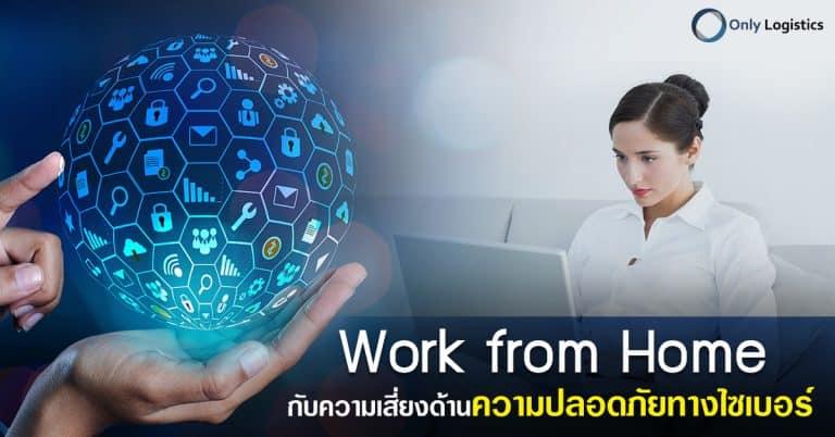 ชิปปิ้งจีน Work from Home กับความเสี่ยง onlylogistics ชิปปิ้งจีน ชิปปิ้งจีน Work from Home กับความเสี่ยงด้านความปลอดภัยทางไซเบอร์ Work from Home                                         onlylogistics 768x402