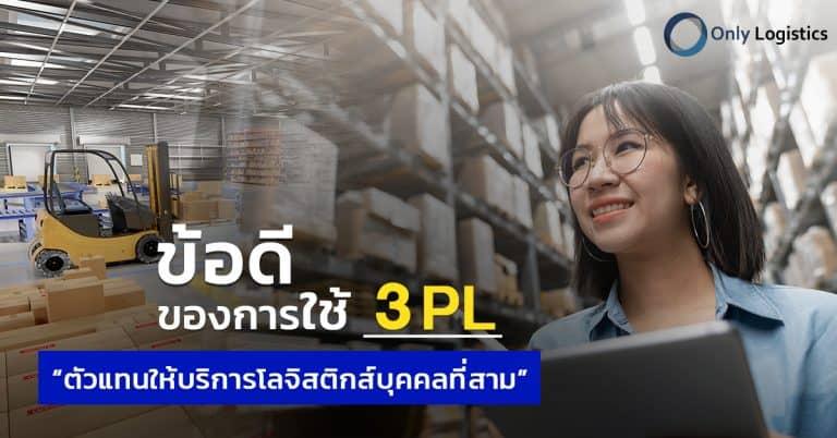 ชิปปิ้ง ข้อดี 3PL ชิปปิ้ง ชิปปิ้ง ข้อดีของการใช้ 3PL หรือตัวแทนให้บริการโลจิสติกส์บุคคลที่สาม                 3PL 768x402