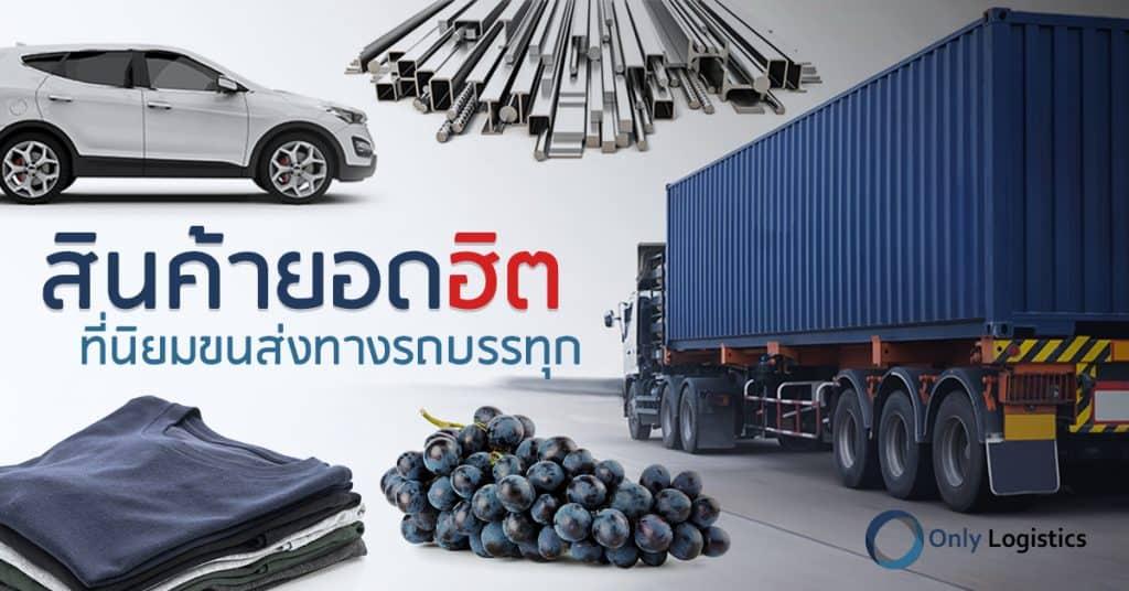 Shippingจีน สินค้ายอดฮิตที่นิยมขนส่งทางรถบรรทุก shippingจีน Shippingจีน รวบรวมสินค้ายอดนิยมที่ถูกขนส่งโดย 'รถบรรทุก' มากที่สุด !                                                                                                           onlylogistics 1024x536