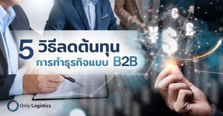 ชิปปิ้ง 5 วิธีลดต้นทุนการทำธุรกิจแบบ B2B ชิปปิ้ง ชิปปิ้ง 5 วิธีลดต้นทุนการทำ 'ธุรกิจแบบ B2B' 5                                                                                B2B onlylogistics 768x402